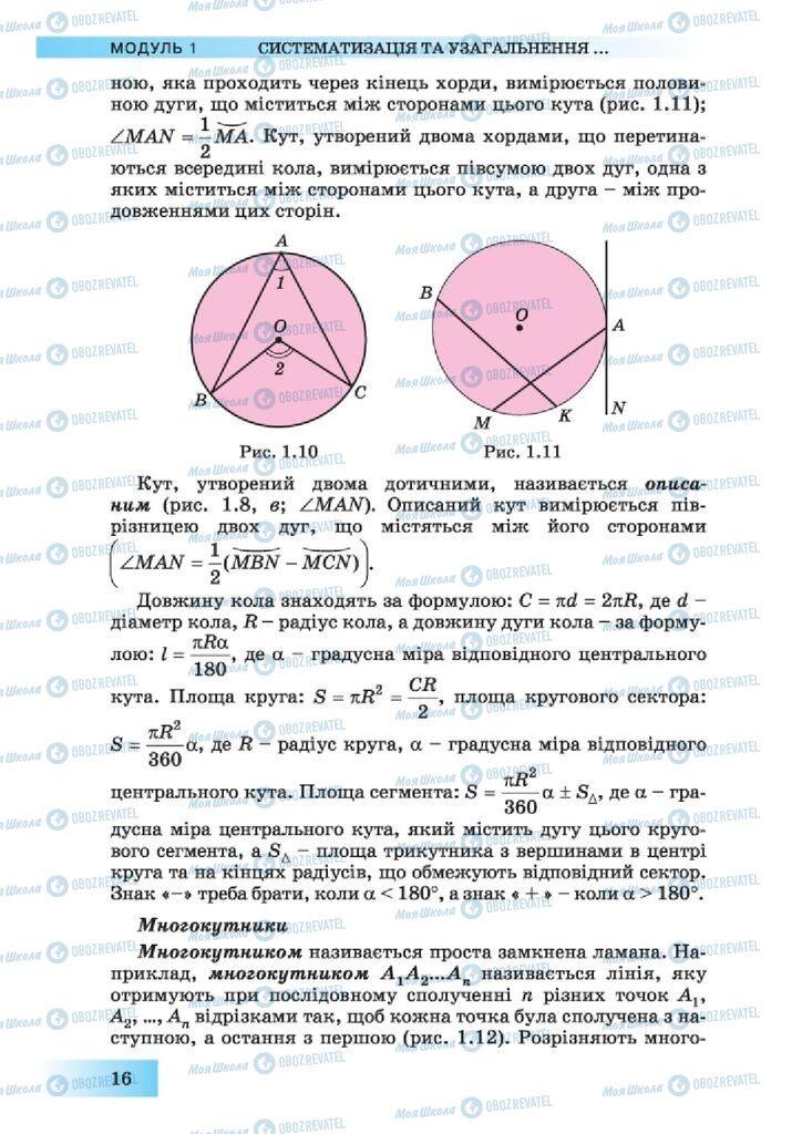 Підручники Геометрія 10 клас сторінка 16