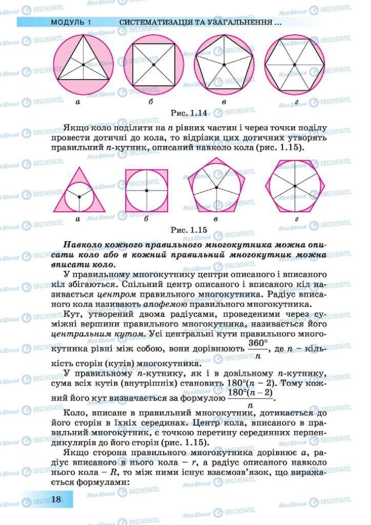 Підручники Геометрія 10 клас сторінка 18