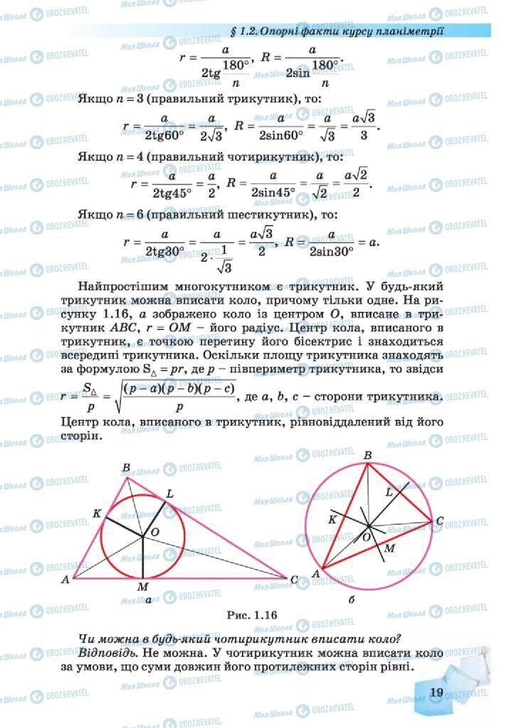 Підручники Геометрія 10 клас сторінка 19