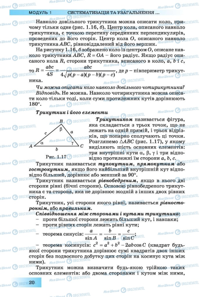 Підручники Геометрія 10 клас сторінка 20