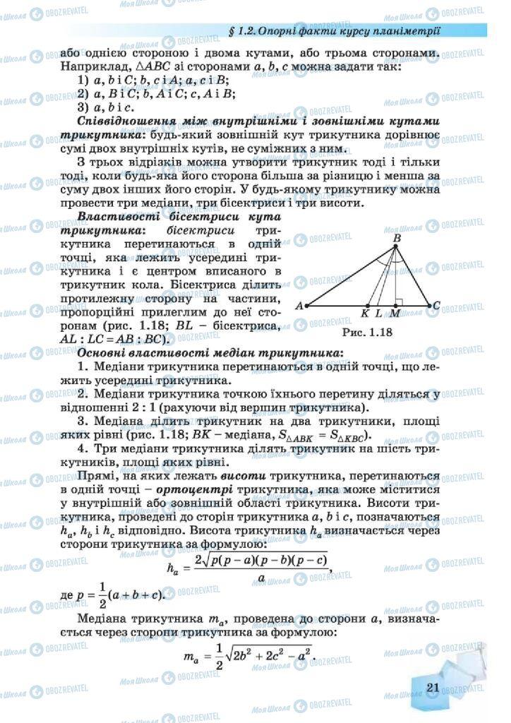 Підручники Геометрія 10 клас сторінка 21