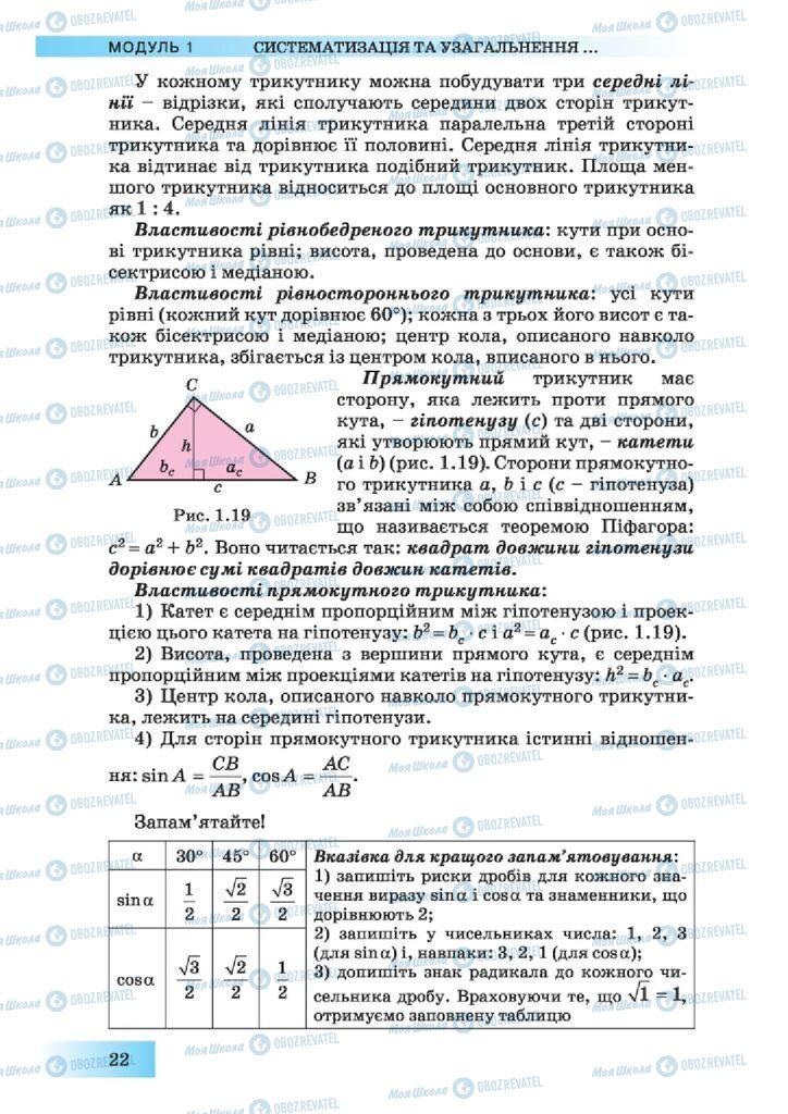 Підручники Геометрія 10 клас сторінка 22