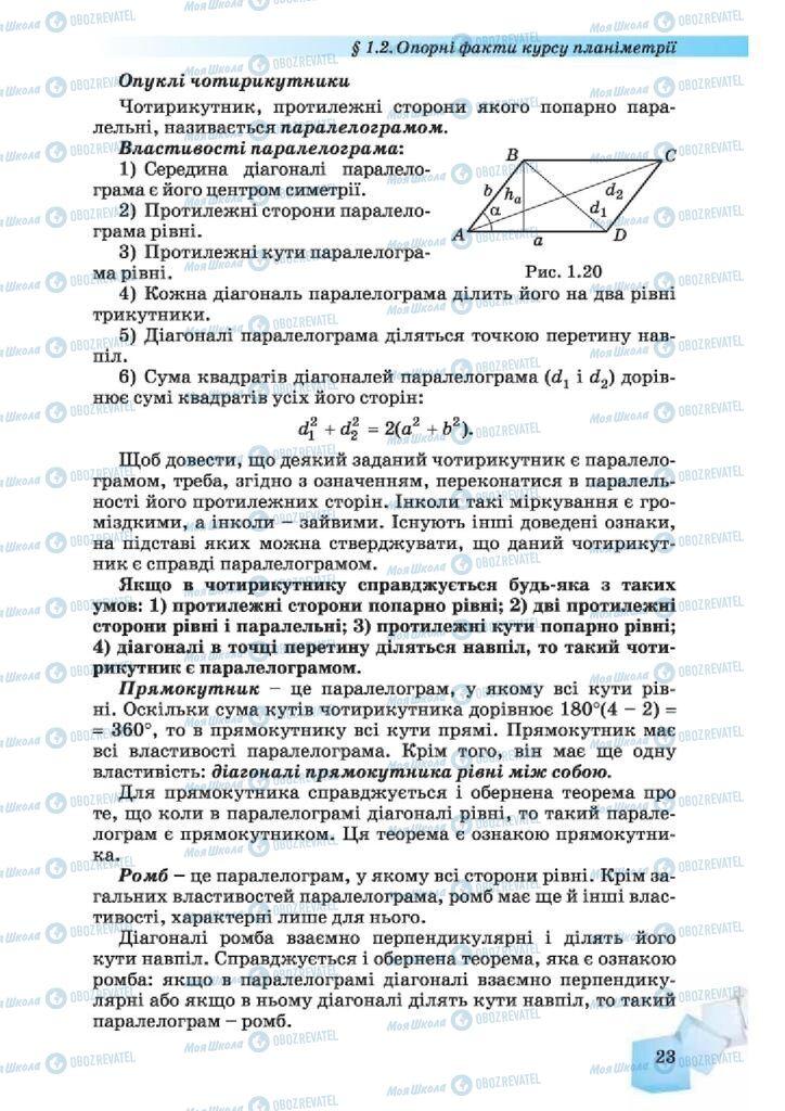 Підручники Геометрія 10 клас сторінка 23