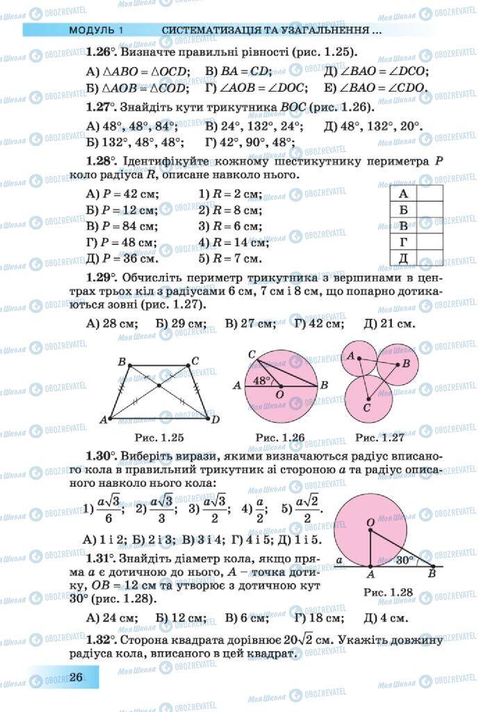 Підручники Геометрія 10 клас сторінка 26
