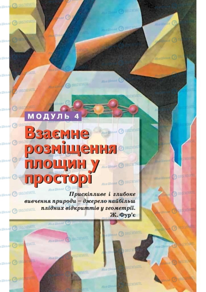 Підручники Геометрія 10 клас сторінка  112