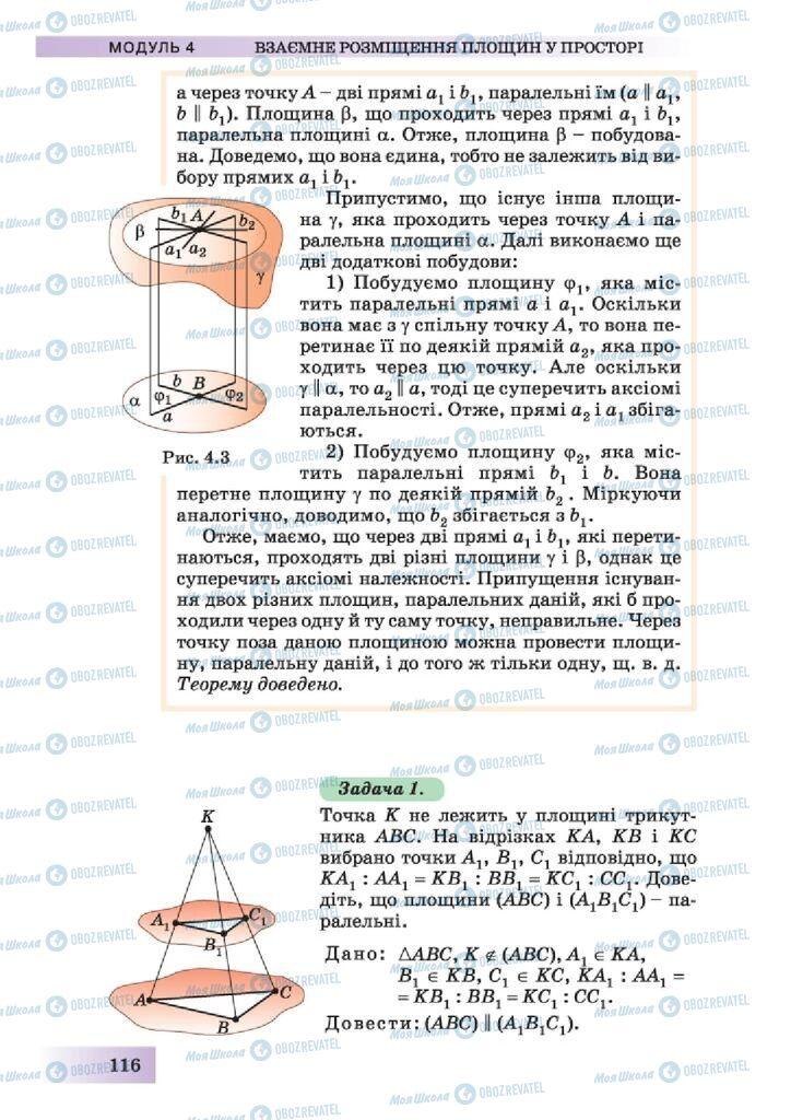 Підручники Геометрія 10 клас сторінка 116