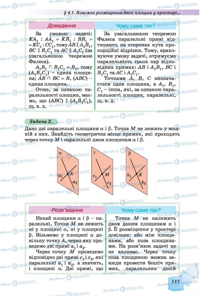 Підручники Геометрія 10 клас сторінка 117