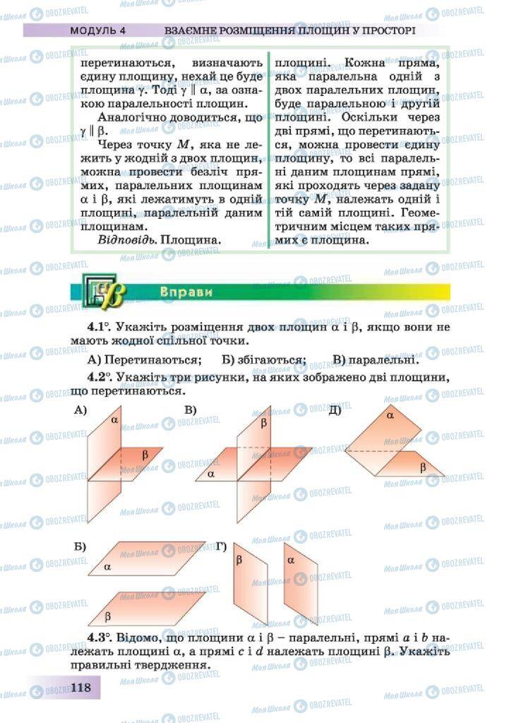 Підручники Геометрія 10 клас сторінка 118