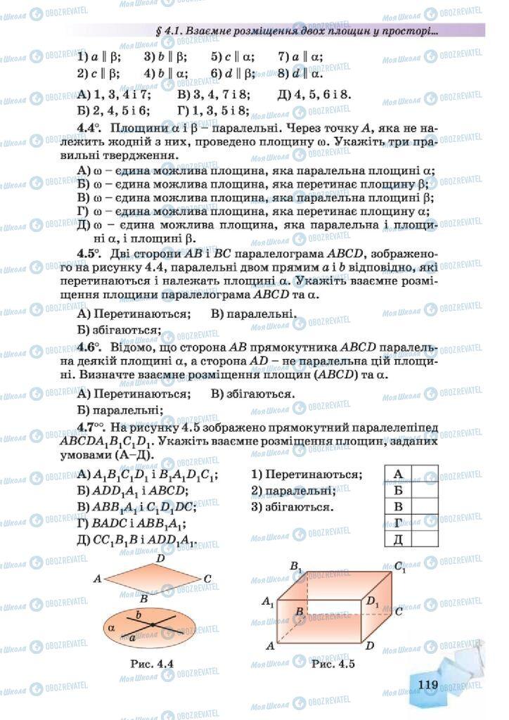 Підручники Геометрія 10 клас сторінка 119