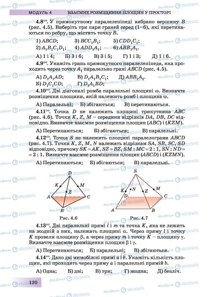 Підручники Геометрія 10 клас сторінка 120