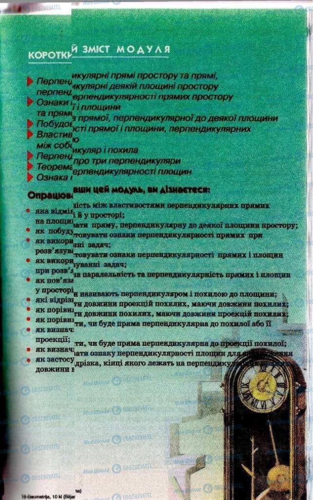 Підручники Геометрія 10 клас сторінка 145