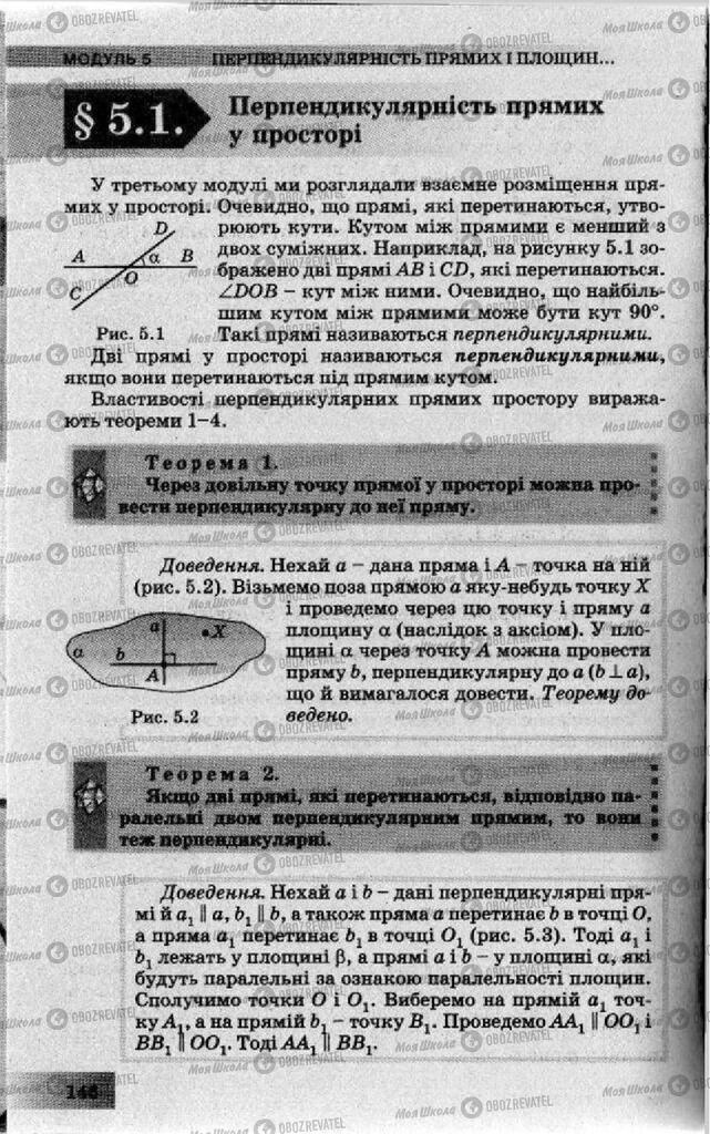 Учебники Геометрия 10 класс страница 146