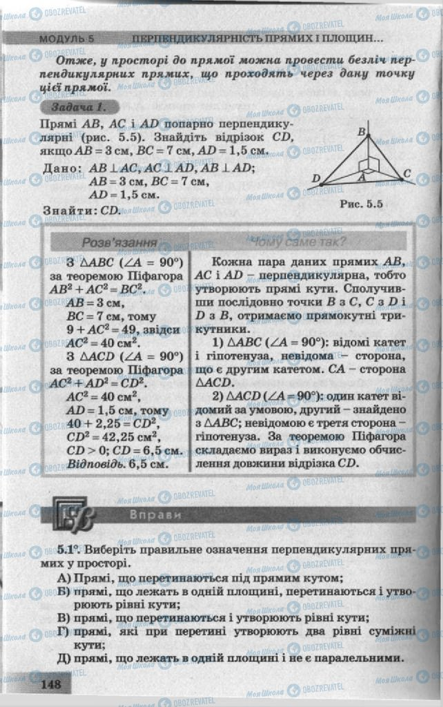Учебники Геометрия 10 класс страница 148