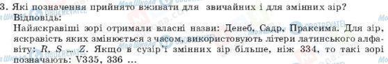 ГДЗ Астрономія 11 клас сторінка 3