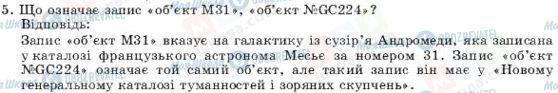 ГДЗ Астрономія 11 клас сторінка 5