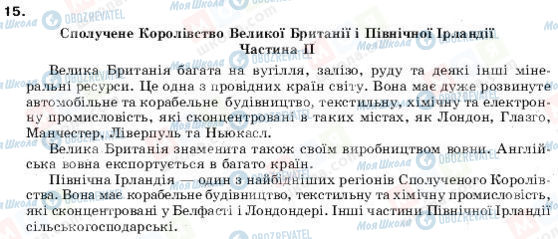 ГДЗ Англійська мова 9 клас сторінка 15