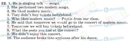 ГДЗ Английский язык 9 класс страница 22