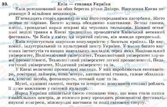 ГДЗ Англійська мова 9 клас сторінка 33