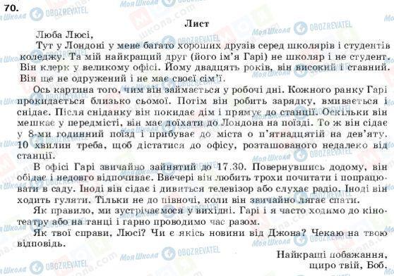 ГДЗ Англійська мова 9 клас сторінка 70