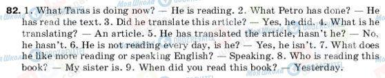 ГДЗ Англійська мова 9 клас сторінка 82
