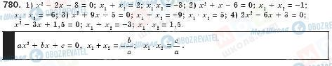 ГДЗ Алгебра 8 клас сторінка 780