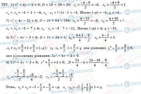ГДЗ Алгебра 8 клас сторінка 781