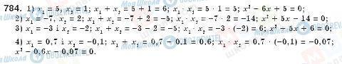 ГДЗ Алгебра 8 клас сторінка 784
