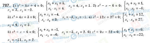 ГДЗ Алгебра 8 клас сторінка 787