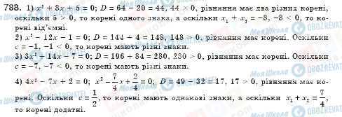 ГДЗ Алгебра 8 клас сторінка 788