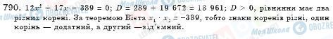 ГДЗ Алгебра 8 клас сторінка 790