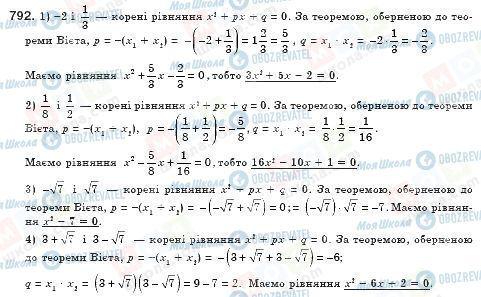 ГДЗ Алгебра 8 класс страница 792