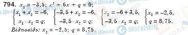 ГДЗ Алгебра 8 клас сторінка 794