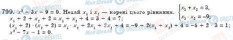 ГДЗ Алгебра 8 клас сторінка 799