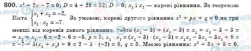ГДЗ Алгебра 8 клас сторінка 800