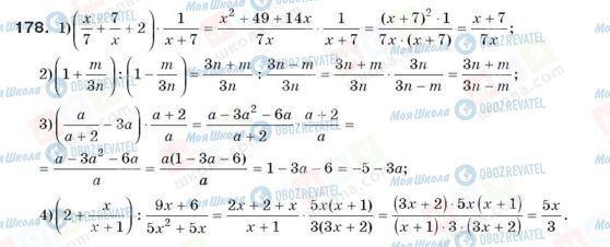 ГДЗ Алгебра 8 клас сторінка 178