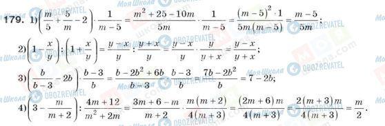 ГДЗ Алгебра 8 класс страница 179