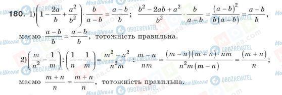 ГДЗ Алгебра 8 клас сторінка 180