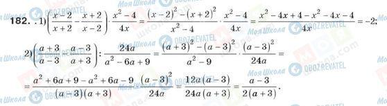 ГДЗ Алгебра 8 клас сторінка 182