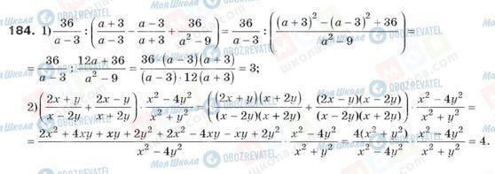 ГДЗ Алгебра 8 клас сторінка 184