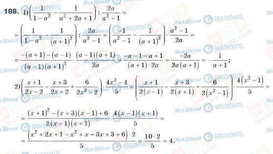 ГДЗ Алгебра 8 клас сторінка 188