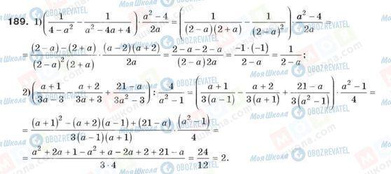 ГДЗ Алгебра 8 клас сторінка 189