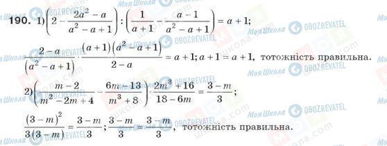 ГДЗ Алгебра 8 класс страница 190