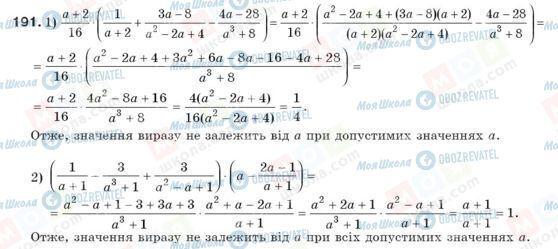 ГДЗ Алгебра 8 класс страница 191