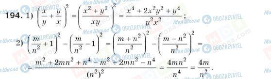 ГДЗ Алгебра 8 класс страница 194