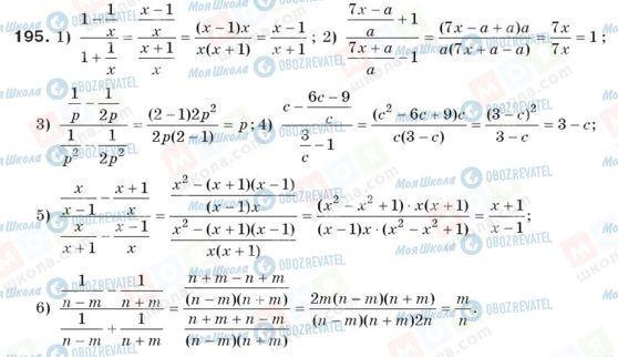 ГДЗ Алгебра 8 класс страница 195