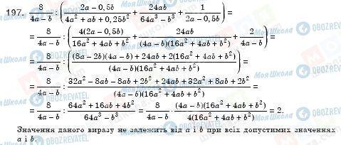 ГДЗ Алгебра 8 клас сторінка 197