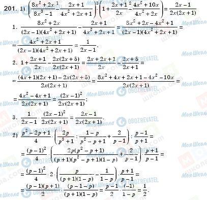 ГДЗ Алгебра 8 класс страница 201