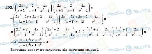 ГДЗ Алгебра 8 класс страница 202