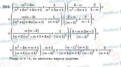 ГДЗ Алгебра 8 класс страница 203