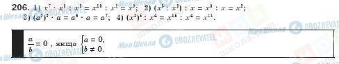 ГДЗ Алгебра 8 клас сторінка 206